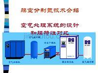 空气处理系统的工艺设计和膜性能对比