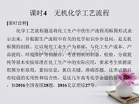江苏专版2018版高考化学大一轮复习专题三常见金属及其化合物课时4无机化学工艺流程课件