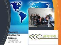 企业商务英语教学大纲