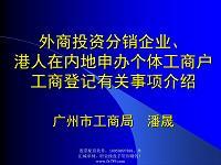 (简体)广州市工商局外商投资企业登记须知及程序