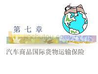 汽车商品国际货物运输保险