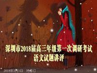 深圳市2018届高三年级第一次调研考试语文试题【解析版待修订】