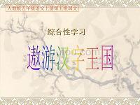 人教版五年级语文上册第五组《遨游汉字王国》教案5