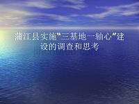"""蒲江县实施""""三基地一轴心""""建设的调查和思考"""