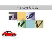 汽车美容与装饰课件5汽车的防盗、安全和报警装置