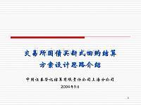 中国证券登记结算有限责任公司上海分公司