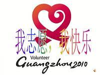 广州亚运志愿者