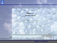 水立方钢结构施工总体方案介绍