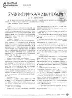 国际商务合同中汉英词语翻译策略研究_王晶
