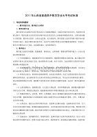 山西省数学学业水平考试标准
