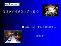 国外高速铁路隧道施工技术
