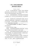 电力新预算规定(内资建设机组)