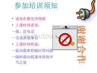 最新电工作业安全技术培训资料
