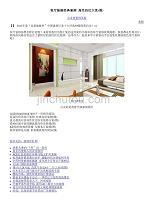 客厅装修经典案例 高性价比大赏(图)