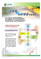 产品研发与创新管理经典课程 (科建顾问)