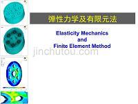 弹性力学与有限元教学课件第1章 弹性力学及有限元法-绪论
