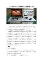 JGL-500型家电音视频维修技能实训考核装置(智能型、32寸液晶)