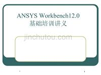 弹性力学与有限元教学课件第6.1章 ANSYS_Workbench详解教程