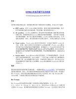 html5本地存储不完全指南
