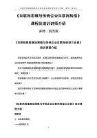 《互联网思维与传统企业互联网转型》课程及培训讲师刘