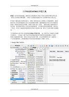 三个知名的html5开发工具