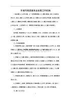 平湖市推进服务业发展工作机制