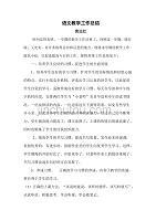四年级语文教学工作总结(2010)[1]1
