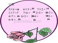 李金翠小学二年级上册数学第六单元8的乘法口诀PPT课件