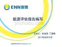 能源评估报告课件