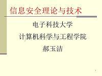 [china-ppt-信息安全理论与技术