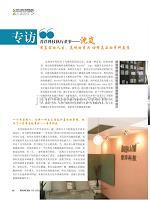 《牙科先锋》专访普洋科技执行董事——沈岚