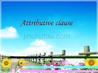 Unit_4_Earthquakes_定语从句公开课课件
