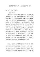 市场开发商业计划书-奥飞特食用菌调味品华东销售总公司商业计划书