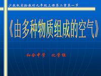 由多种物质组成的空气课件二十一(沪教版九年级)