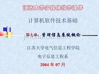 08-管理信息系统幻灯片