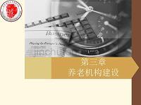 养老机构论证、申报、建筑设计标准