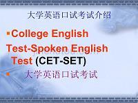 大学英语口试考试介绍