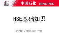 中石化HSE基础知识讲义