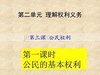 新部编人教版八年级下册道德与法治3.1公民的基本权利课件 (共27张PPT)