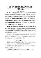 长沙县可再生能源建筑应用示范项目管理办法
