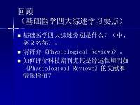 lides解剖学组织学和胚胎发育学信息资源