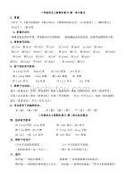 二年级上册人教版语文复习整理精简(部分练习)