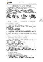 名思教育中学九年级化学第一次月考试题