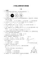 八年级上期期末数学测试卷(8)(含答案)