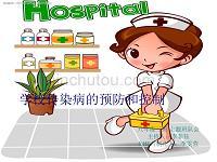 疾病的预防和控制幻灯片