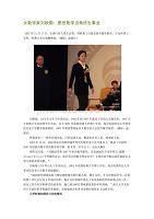 女数学家刘秋的故事