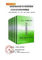 光热发电机项目可行性研究报告(-立项模板)
