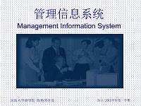 Mis02-管理信息系统的开发方法2010ppt课件