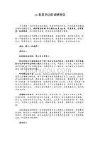 xx县委书记的调研报告
