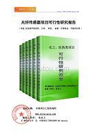 光纤传感器项目可行性研究报告(立项模板)